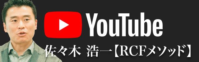 佐々木 浩一【RCFメソッド】YouTubeチャンネル