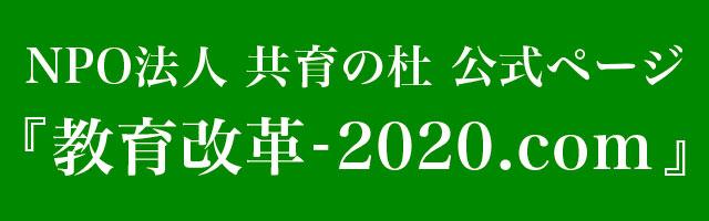NPO法人 共育の杜 公式ページ 『教育改革-2020.com 』