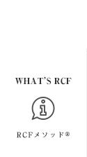 RCFメソッド