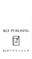 RCFパブリッシング