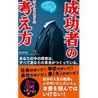 脳をダマせ!Vol.8 成功者の考え方